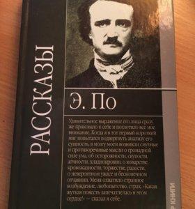 Книга Эдгар По Рассказы