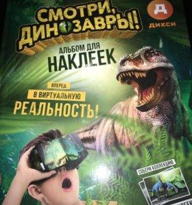 Наклейки с динозаврами