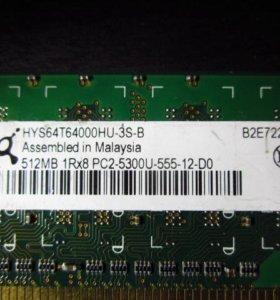 ОП 512 MB