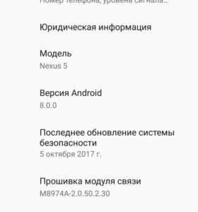 Nexus 5 на Android 8.0.0 обмен на iphone