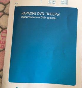 Караоке DVD плеер
