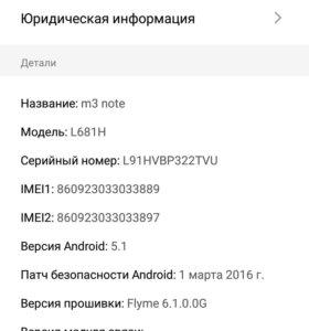 Обменяю Meizu M3 Note на IPhone SE, IPhone 5 s