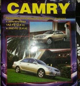 Книга по ремонту TOYOTA CAMRY