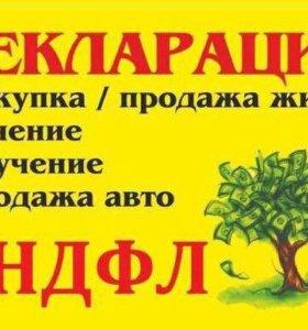 Декларация 3-НДФЛ