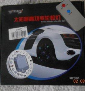 фонари подсветки дисков