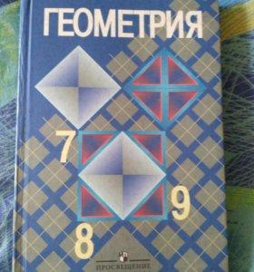 Учебник геометрии 7-9 кл