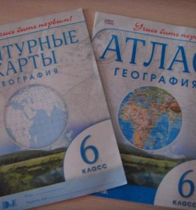Контурные карты и атлас 6 класс