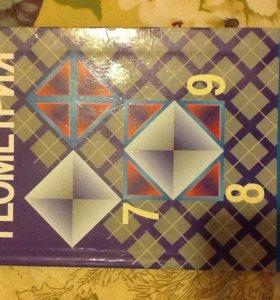 Геометрия 7-9 классы Атанасян