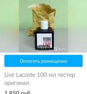 Live Lacoste 100 мл оригинал тестер