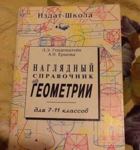 Наглядный справочник по геометрии 7-11 классы