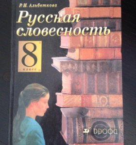 Русская словесность,атлас 6 кл,рабочая тетрадь 6