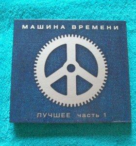 """Диски CD (2 CD) -гр.""""Машина Времени"""" -часть 1."""