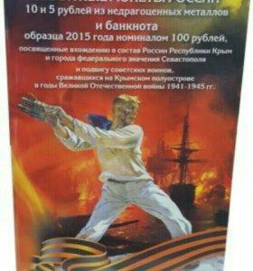 Альбом под монеты и купюру Крым