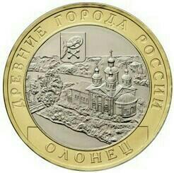 10 рублей 2017г ДГР Олонец, UNC