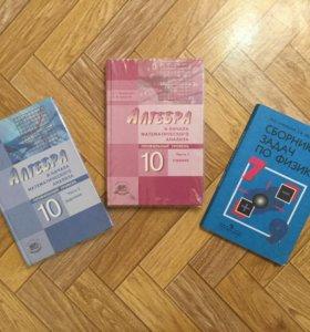 Учебники по алгебре и началам матанализа 10 класс