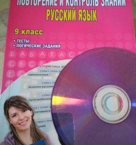 Книга+диск