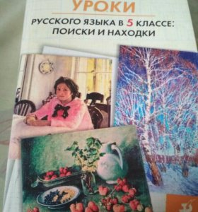 Умк русский язык 5 класс