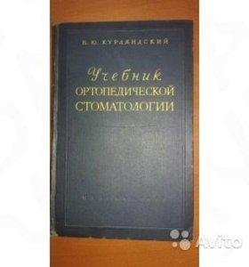 Продам учебник