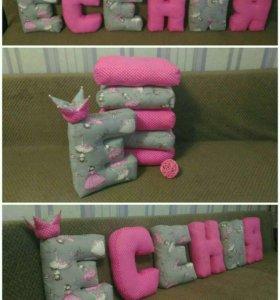 Объемные подушки буквы