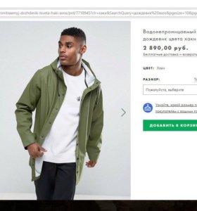 Парка (куртка) - дождевик, новая
