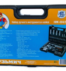 Набор ручного инструмента Кузьмич 94 пр (новый)