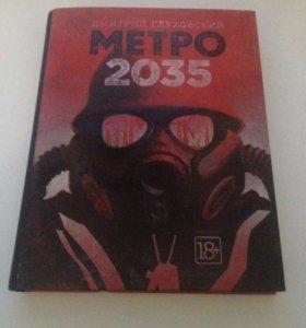 Книга ,,Метро 2035''