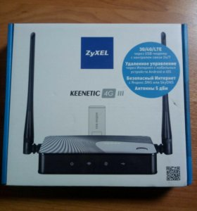Новые Zyxel Keenetic 4G III rev. B не распечатанны