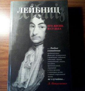 """Книга Л.А.Петрушенко """"Лейбниц. Его жизнь и судьба."""