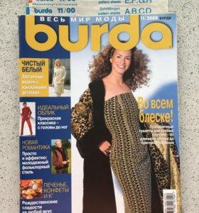 Журнал Бурда 11/2000