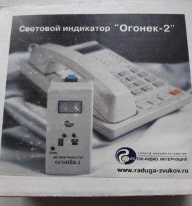 Свет.инд.звонка домофона и телефона