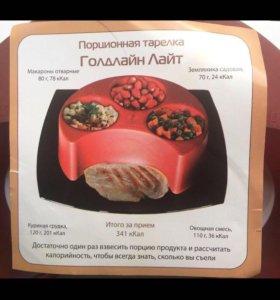 Порционная тарелка