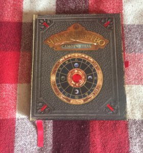Книга - Чародейство