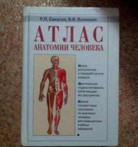 Атлас-учебник