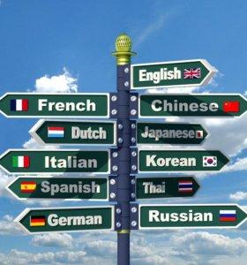 Иностранные языки для всех