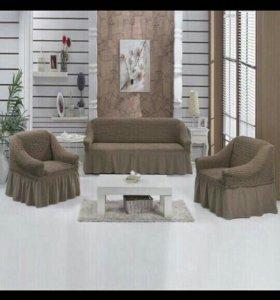 Чехлы на диван и два кресла.