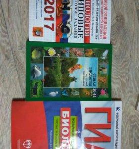 Учебники и материалы для подготовки к экзаменам