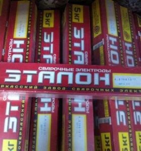 электроды АНО 21 и МР-3 новые