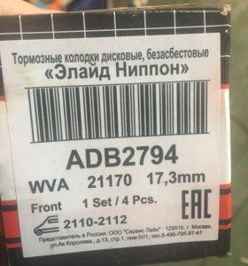 Новые тормозные колодки ваз 2110-2113