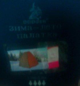 Палатка! Зима-лето