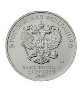 Монеты FIFA WORLD CUP 25 руб. 2018 год