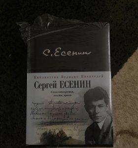 Поэзия Есенина сборник новый