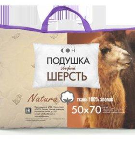 ПОДУШКА ВЕРБЛЮЖЬЯ ШЕРСТЬ 50Х70 серия NATURA