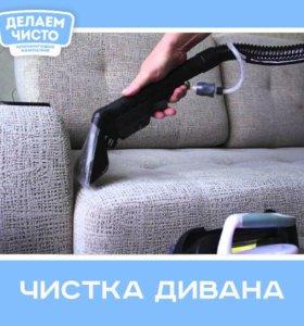 Химчистка мебели и ковров в Архангельске