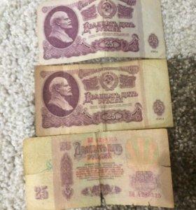 Советские 25 рублей