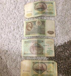 Советские 50 рублей