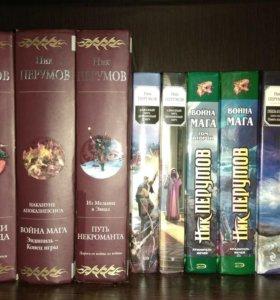 Серия книг Перумова про мага