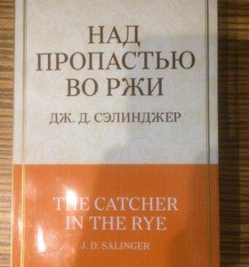 Книга Дж. Д. Сэлинджер «Над пропастью во ржи».