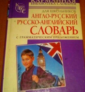 Словарь англо русский