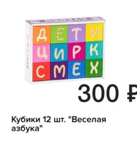 Кубики-веселая Азбука