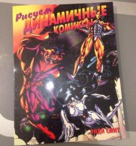 """Книга """"Рисуем динамичные комиксы"""""""